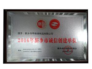 2016年新乡市诚信创建单位